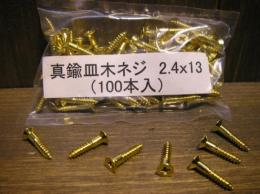 #24-13 真鍮皿木ネジ/Brass flat head 2.4x13(100pcs)