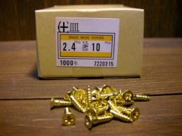#24-10-1000 真鍮皿木ネジ/Brass flat head 2.4x10(1000pcs)