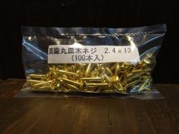 #24-13-OVAL 真鍮丸皿木ネジ/Brass oval head 2.4x13(100pcs)