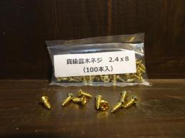 #24-8 真鍮皿木ネジ/Brass flat head 2.4x8(100pcs)