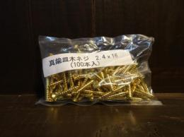 #24-16 真鍮皿木ネジ/Brass flat head 2.4x16(100pcs)